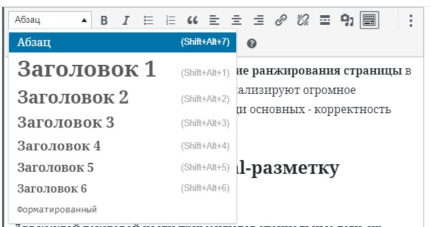 Корректная html-разметка текстов