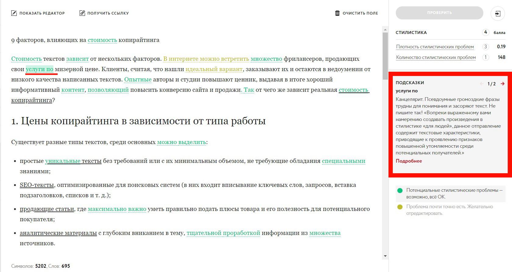 Тургенев - проверка текстов на человечность от Ашманова. Разбираемся в его работа со скриншотами >>